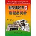 跟英美名刊学透新概念英语(第四册)
