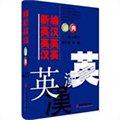 新编英汉·英英·汉英词典(2012新版)