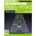 全国计算机等级考试6日达标:二级Access(冲刺模拟+考点速记)