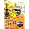 房龙传世作品:太平洋的故事