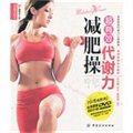 最美女人坊:超有效代谢力减肥操
