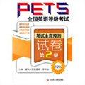 全国英语等级考试PETS笔试全真预测试卷·第2级(第2版)
