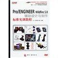 Pro/ENGINEER Wildfire 5.0辅助设计与制作标准实训教程