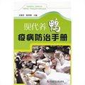 现代养鸭疫病防治手册