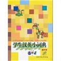 学生汉英小词典(彩图版)