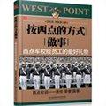 按西点的方式做事:西点军校给员工的最好礼物