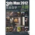 3ds Max 2012中文版完全自学一本通