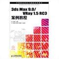 3ds Max 9.0/VRay 1.5 RC3案例教程