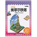 神奇建筑师·世界文化之埃菲尔铁塔