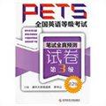 全国英语等级考试PETS笔试全真预测试卷第3级(第2版)