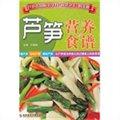 芦笋营养与食谱