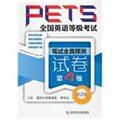 全国英语等级考试PETS笔试全真预测试卷·第4级(第2版)