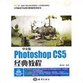 中文版Photoshop CS5经典教程