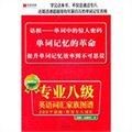 宏章出版·专业八级英语词汇家族图谱(高级版)