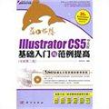 蓝色畅想IIIustrator CS5中文版基础入门与范例提高