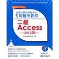全国计算机等级考试专用辅导教程:二级Access(2012版)