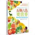 五颜六色更营养:揭秘蔬菜水果的颜色密码