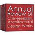 2010-2011中国建筑设计作品年鉴(上下)