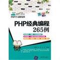 PHP经典编程265例