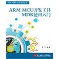 ARM MCU开发工具MDK使用入门