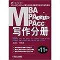 MBA/MPA/MPAcc联考与经济类联考写作分册(第11版 2013版)