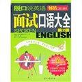 脱口说英语面试口语大全(第2版)