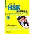 How to 新HSK模拟试题集(6级)