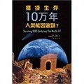继续生存10万年:人类能否做到?