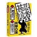忍者甚诡:忍术、忍者大揭秘,首次图文并茂揭秘日本最神秘的特种部队