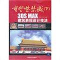 重塑紫禁城:3DS MAX建筑表现设计技法(下)