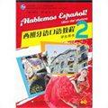 西班牙语口语教程·学生用书2