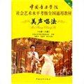 中国音乐学院社会艺术水平考级全国通用教材美声唱法(7-8)