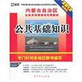 内蒙古自治区公务员录用考试专用教材:公共基础知识(2013最新版)