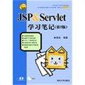 SP & Servlet学习笔记(第2版)