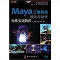 Maya三维特效设计与制作标准实训教程
