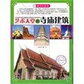 建筑科普馆:艺术天堂的寺庙建筑