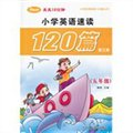 小学英语速读120篇·第三册(五年级)
