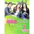 新核心·大学英语泛读教程2