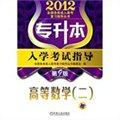 2012年专升本入学考试指导·高等数学(二)