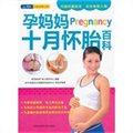 孕妈妈十月怀胎百科