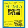 HTML5移动开发即学即用(双色)