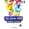 SQL Server 2008基础教程与实验指导