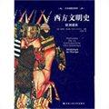 西方文明史·欧洲谱系:从史前到20世纪末