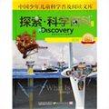 Discovery Education探索科学百科1级B4·能源(中阶)
