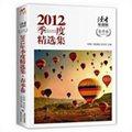 读者·原创版:2012年季度精选集·春季卷