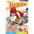山道苍狼1:最真实的自行车运动漫画