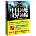 中國通脹,世界通縮