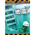 自然灾难探索系列:地震