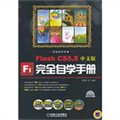 Flash CS 5.5中文版完全自学手册