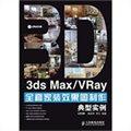 3ds Max/VRay全套家装效果图制作典型实例